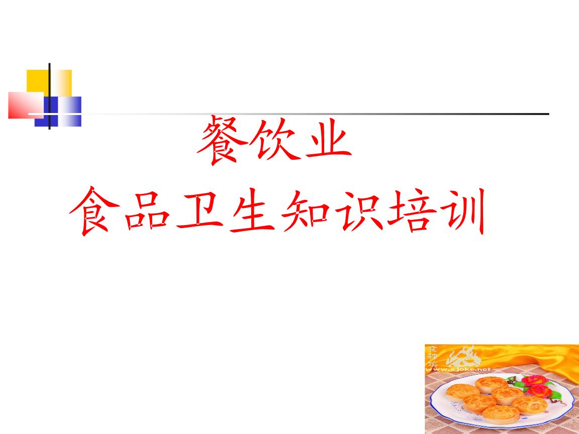 餐饮业食品卫生知识培训PPT 67页.ppt
