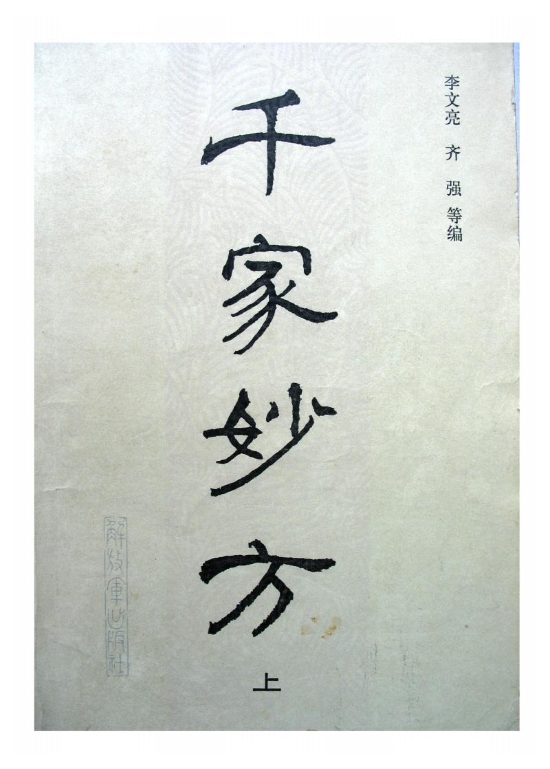 千家妙方上全.pdf