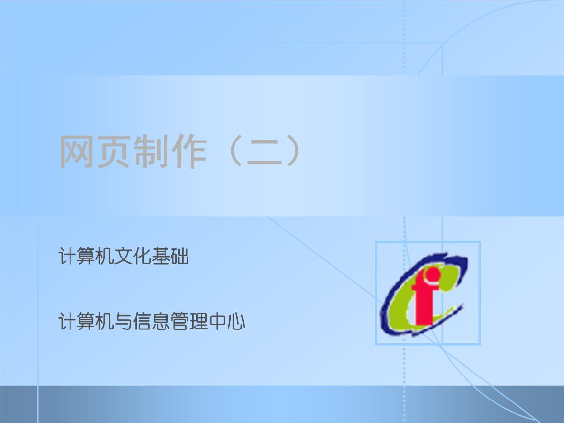 礹-�K�X��_计算机文化基础 - www信息服务与信息搜索教程教案.ppt