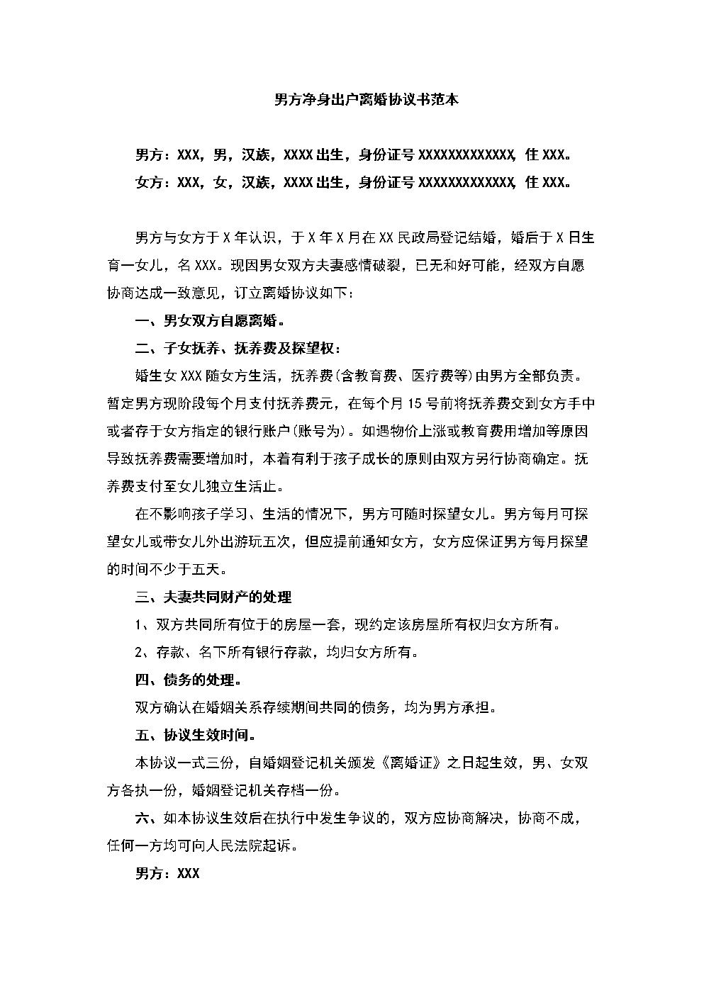 2019年男方净身出户离婚协议书范本.doc图片
