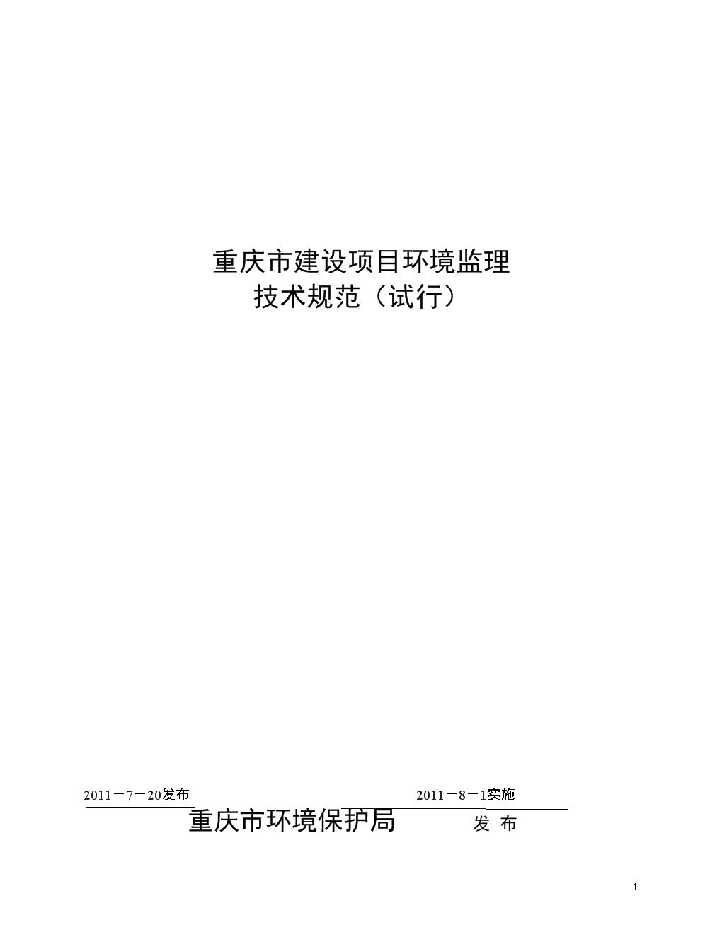 重庆建设项目环境监理技术规范(试行).doc