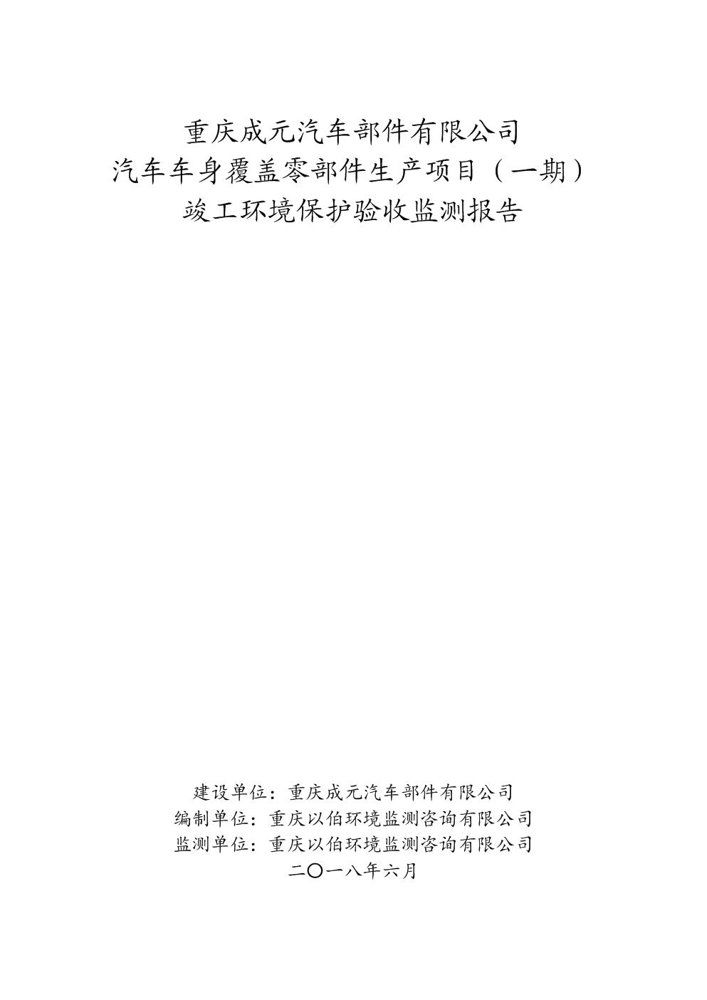 重庆成元汽车部件有限公司汽车车身覆盖零部件生产项目(一期)竣工环境保护验收监测报告.doc