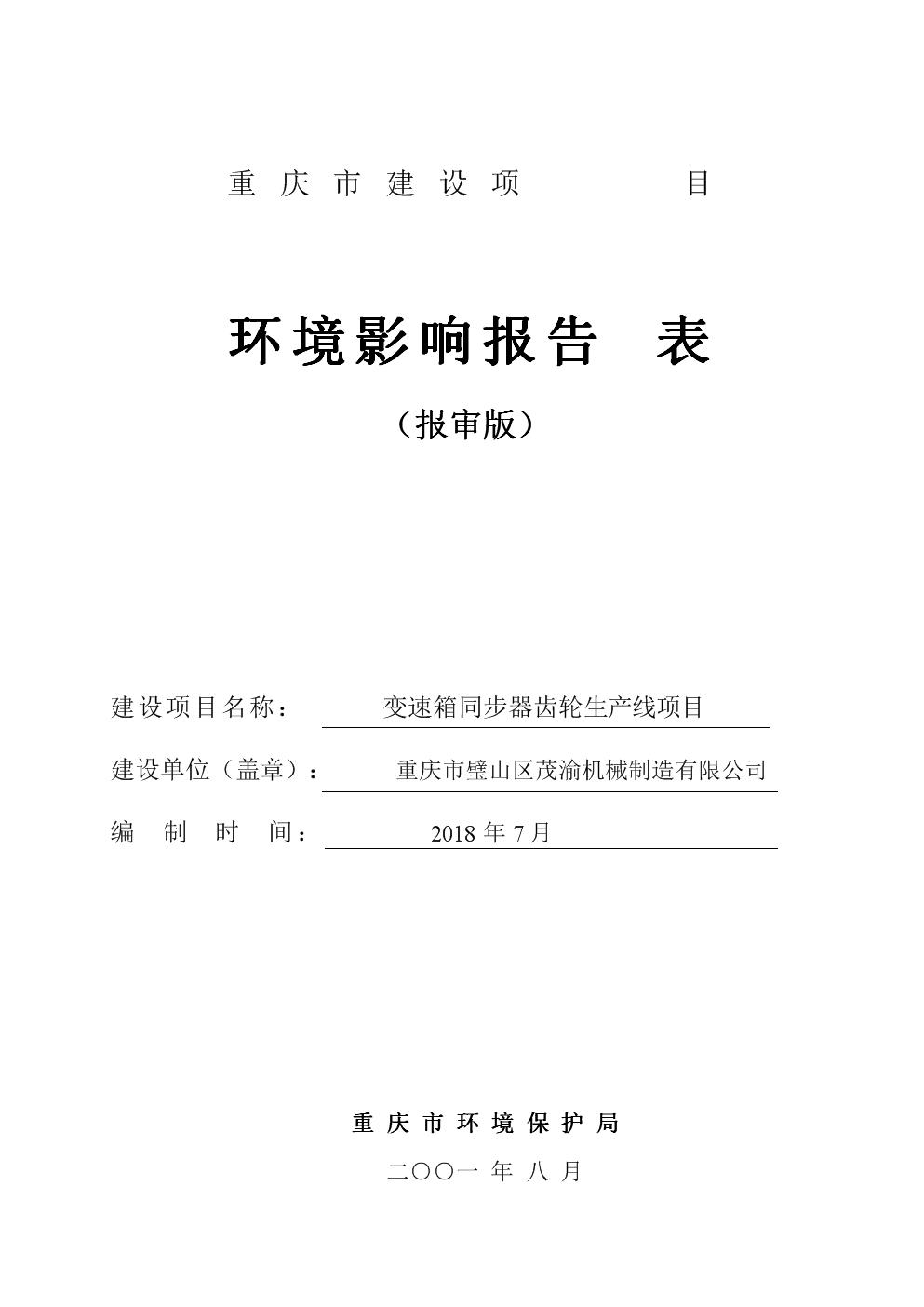 重庆建设项目变速箱同步器齿轮生产线项目.doc