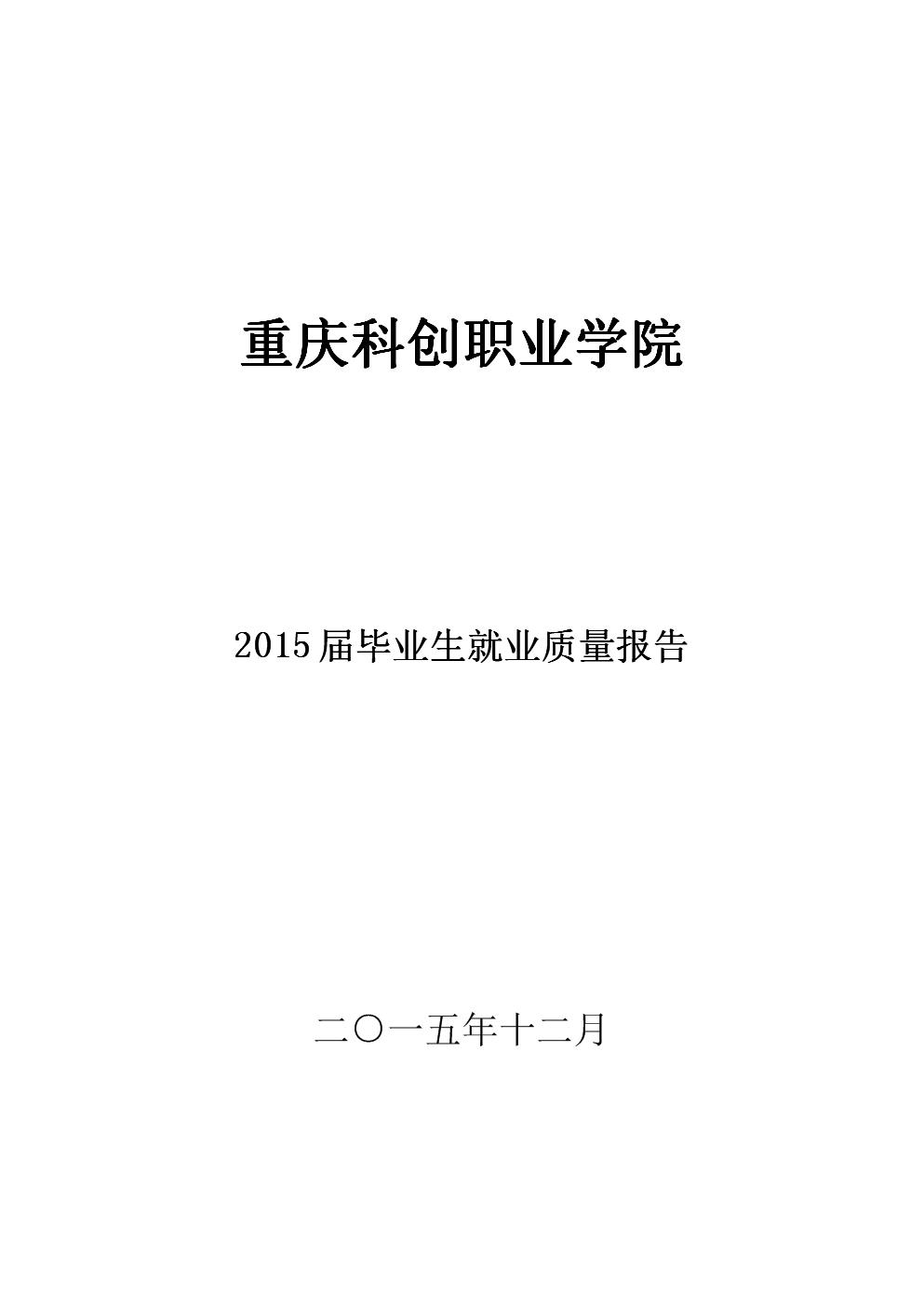 重庆科创职业学院2015届毕业生就业质量报告.doc