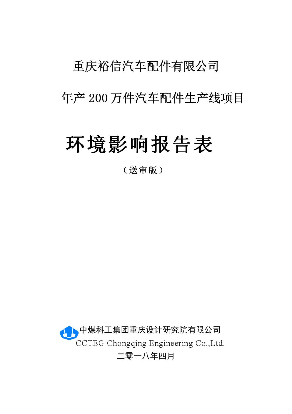 重庆裕信汽车配件有限公司年产200万件汽车配件生产线项目环境影响报告表.doc