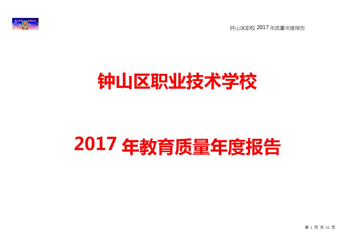 钟山区职业技术学校2017年教育质量年度报告.doc