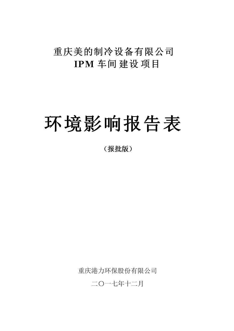 重庆美的制冷设备有限公司IPM车间建设项目环境影响报告表.doc