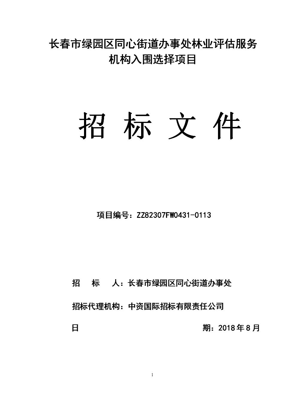 长春绿园区同心街道办事处林业评价服务机构入围选择项目.doc