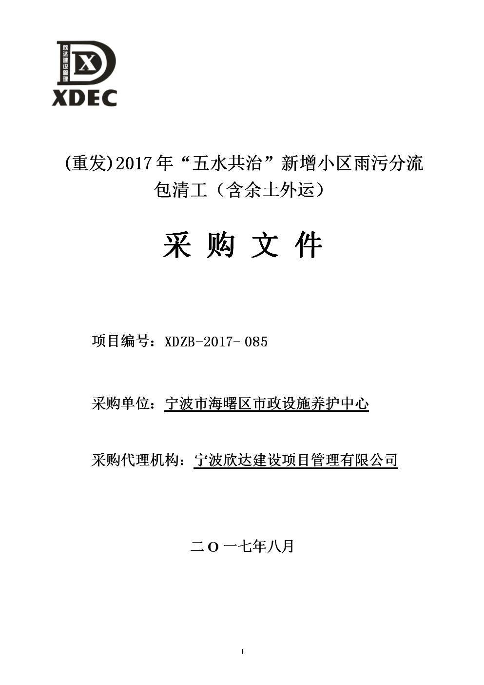 重发2017年五水共治新增小区雨污分流包清工采 购 文 件.doc