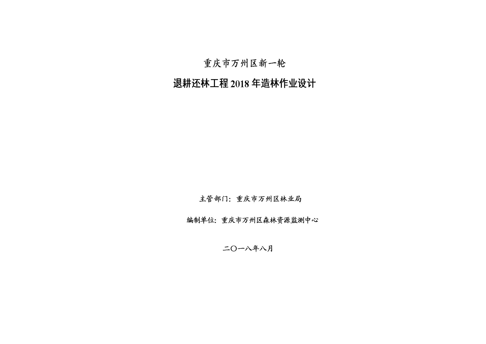重庆万州区新一轮退耕还林工程2018年造林作业设计.doc