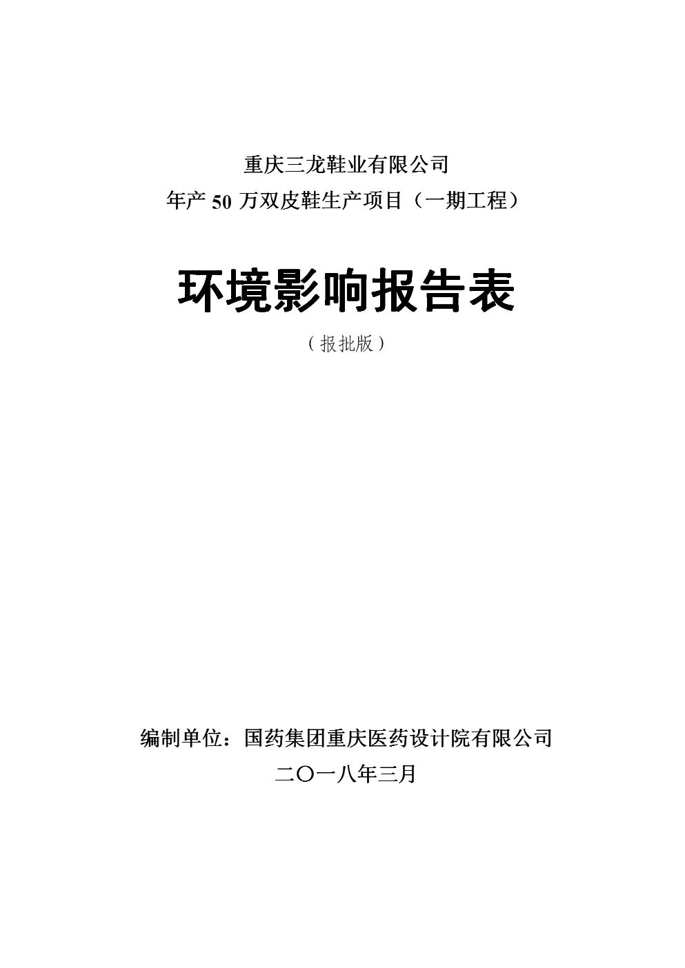 重庆三龙鞋业有限公司年产50万双皮鞋生产项目(一期工程)环境影响报告表.doc