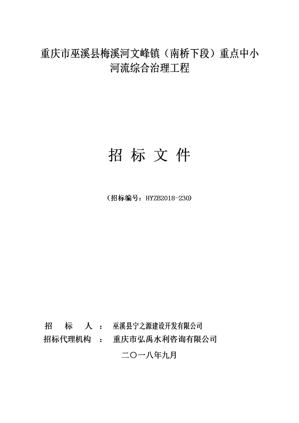 重庆巫溪梅溪河文峰镇南桥下段重点中小河流综合治理工程.doc