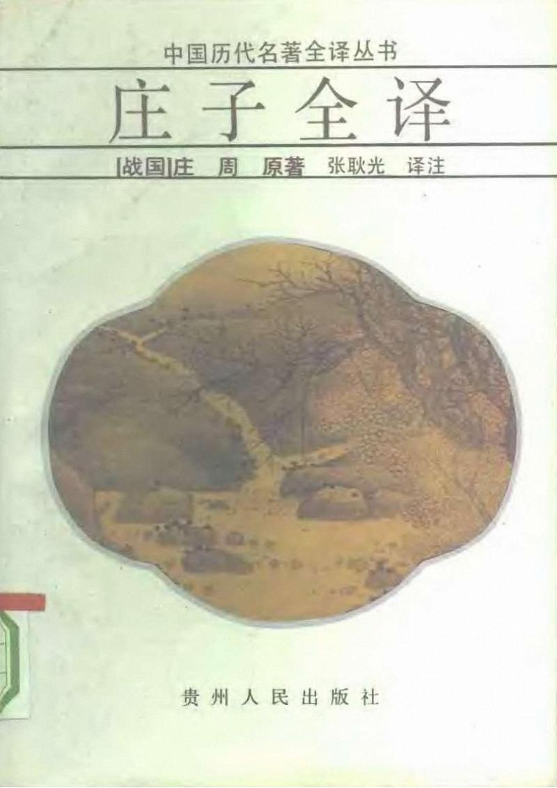 庄子全译(贵州人民出版社).pdf