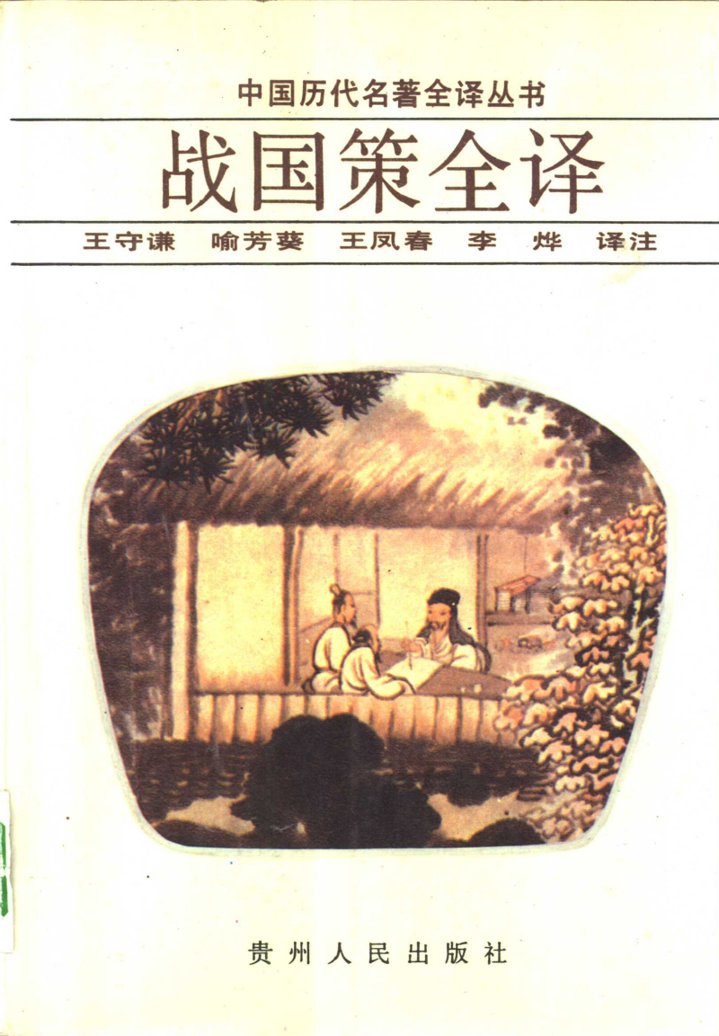 战国策全译(贵州人民出版社).pdf