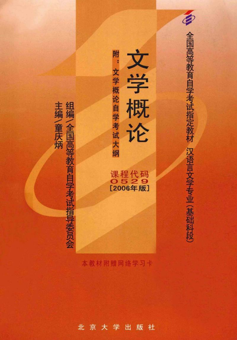 文学概论(北京大学出版社).pdf