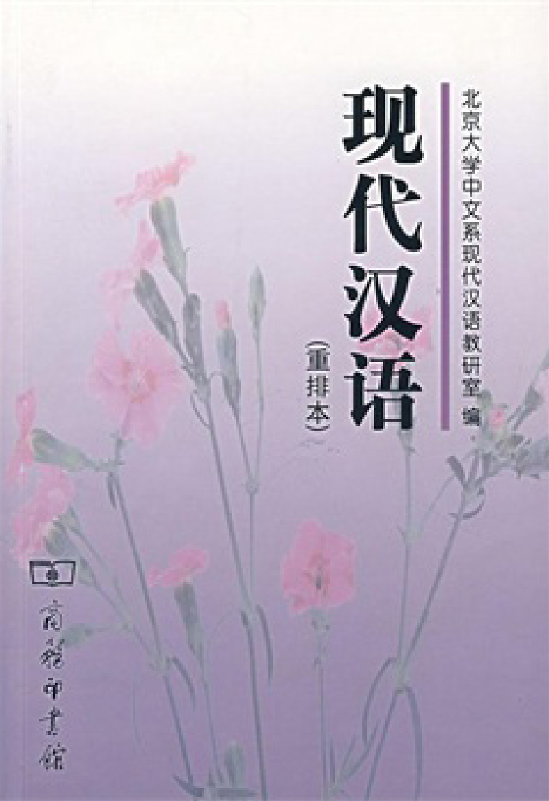 现代汉语(商务印书馆).pdf