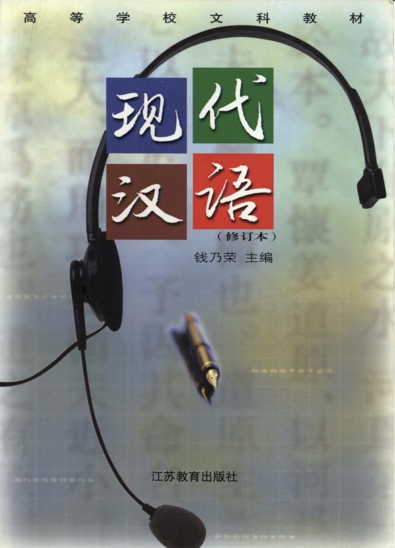 现代汉语(江苏教育出版社).pdf