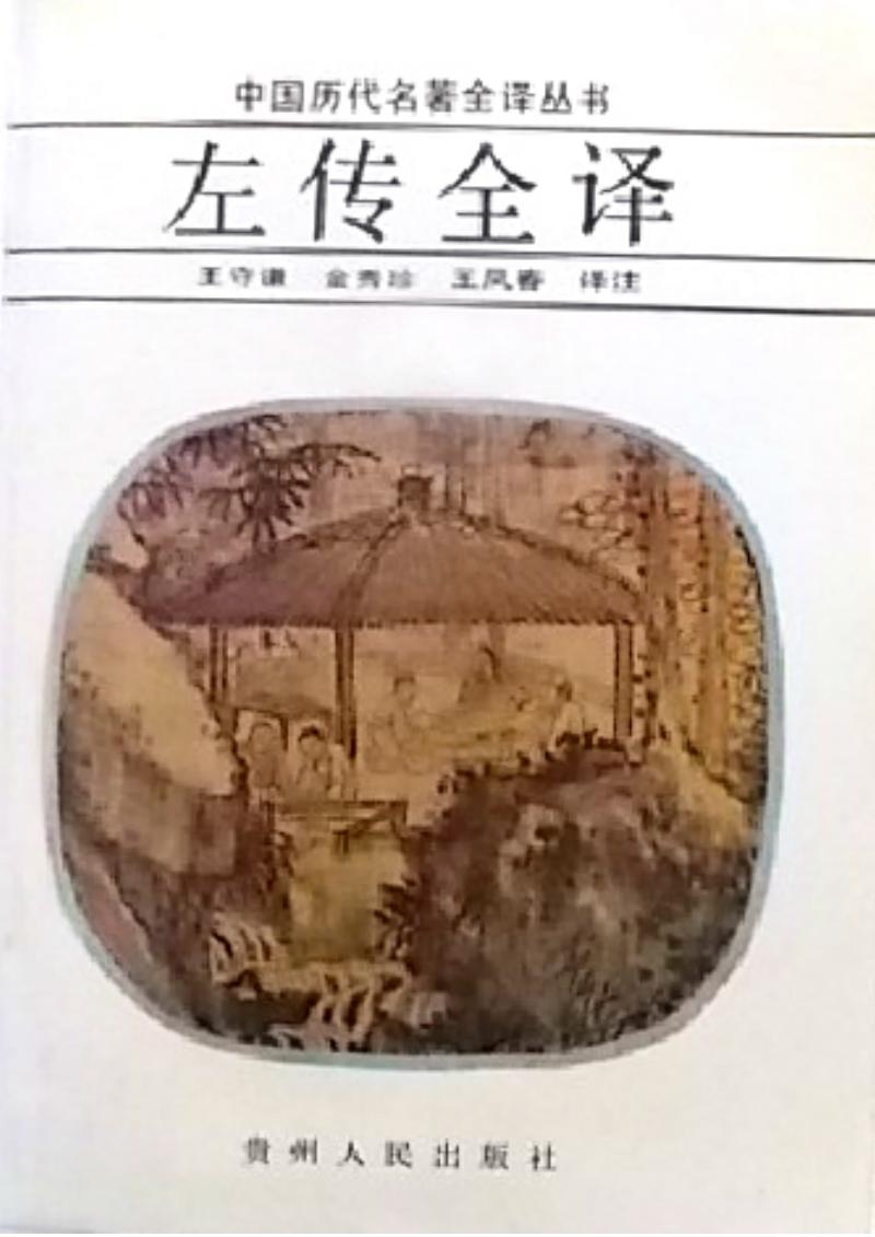 左传全译(贵州人民出版社).pdf