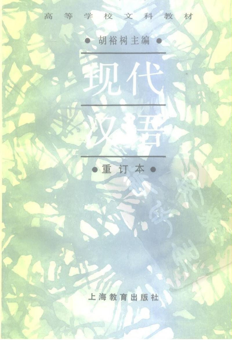 现代汉语(上海教育出版社).pdf
