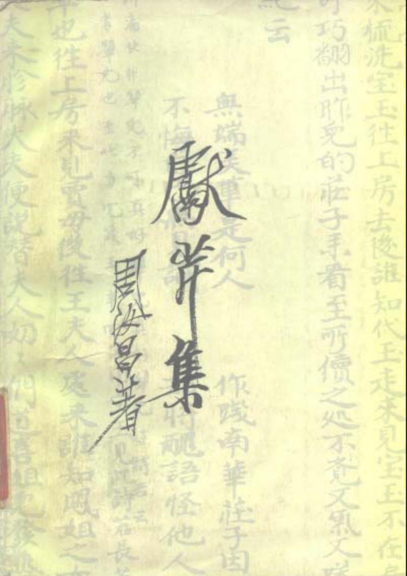 献芹集(山西人民出版社).pdf