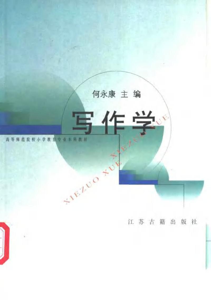 写作学(江苏古籍出版社).pdf