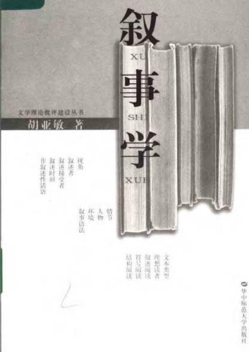 叙事学(华中师范大学出版社).pdf