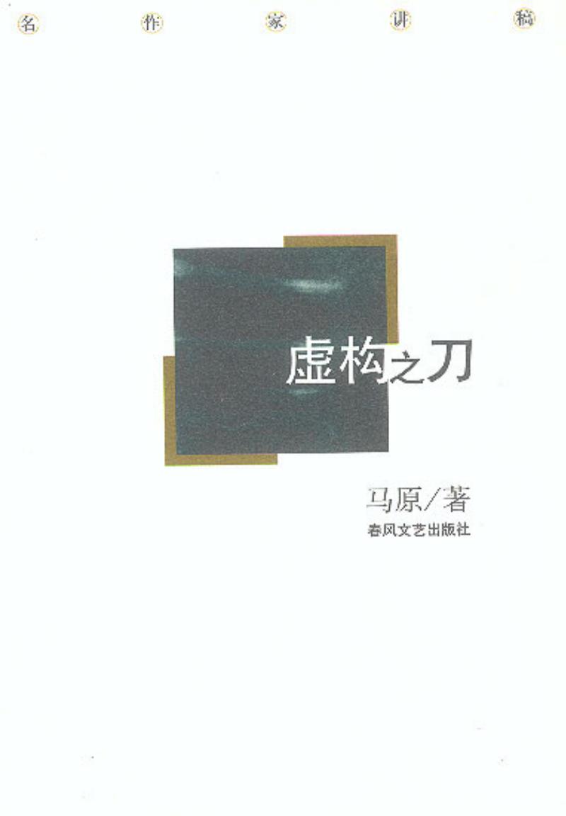虚构之刀(春风文艺出版社).pdf