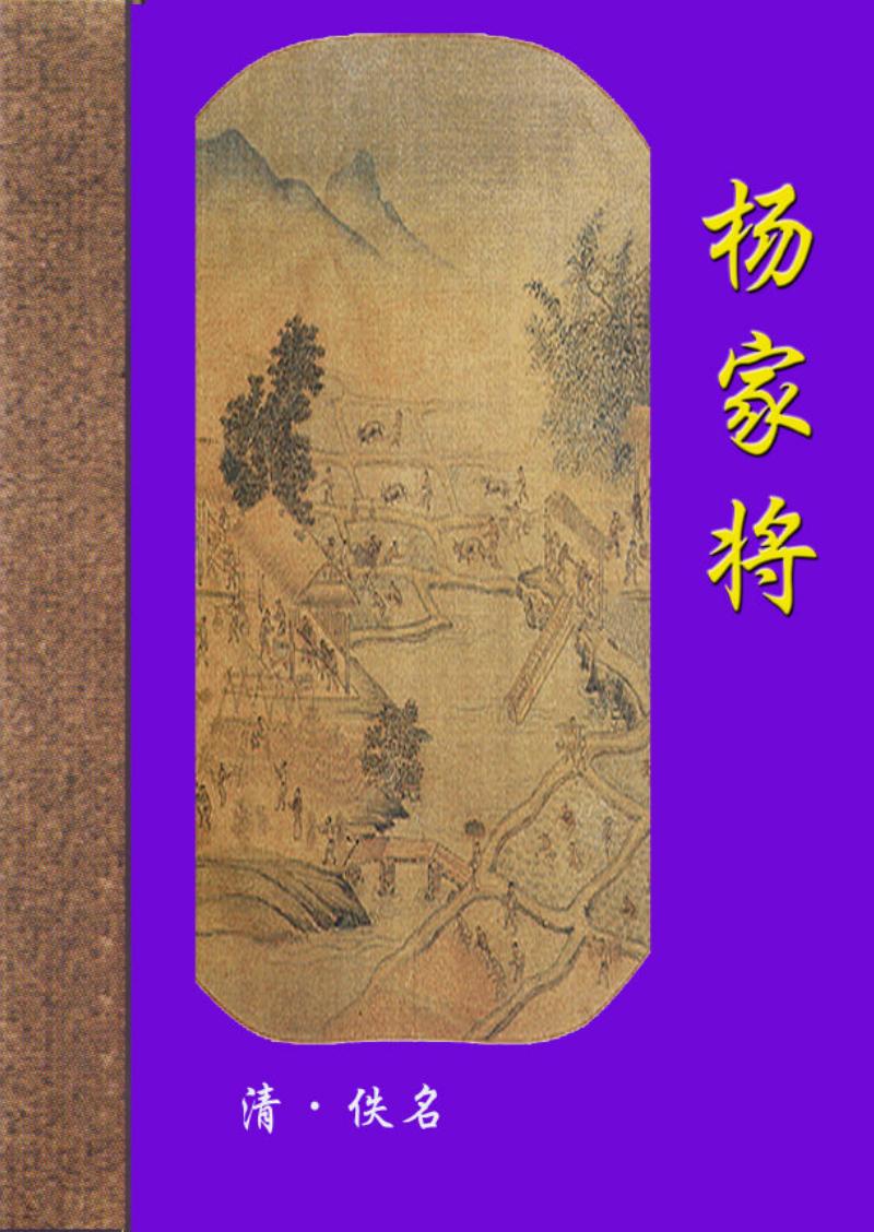 杨家将(出版电子书).pdf