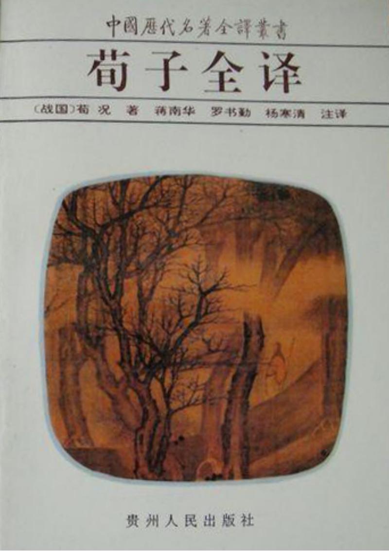荀子全译(贵州人民出版社).pdf
