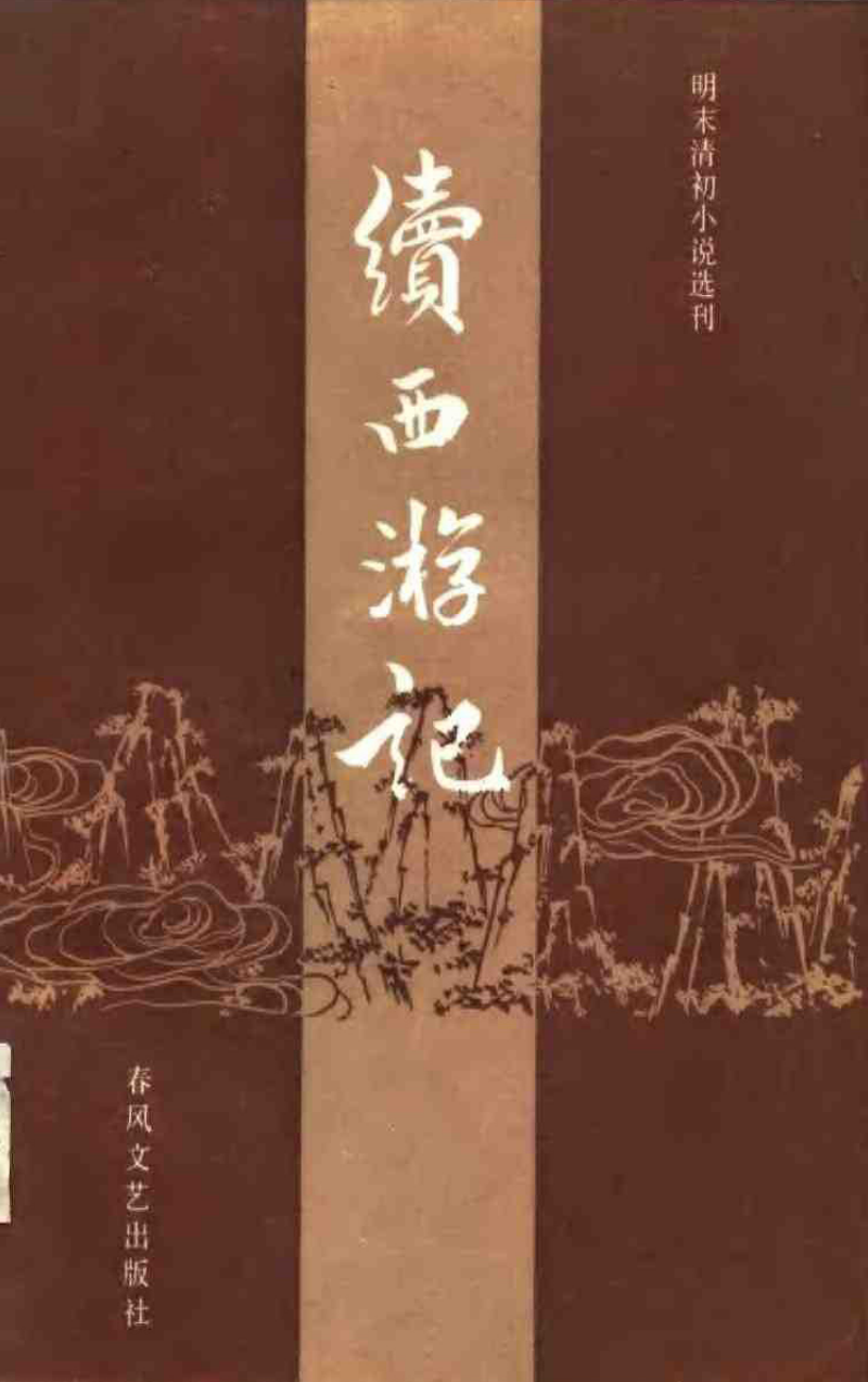 续西游记(春风文艺出版社).pdf