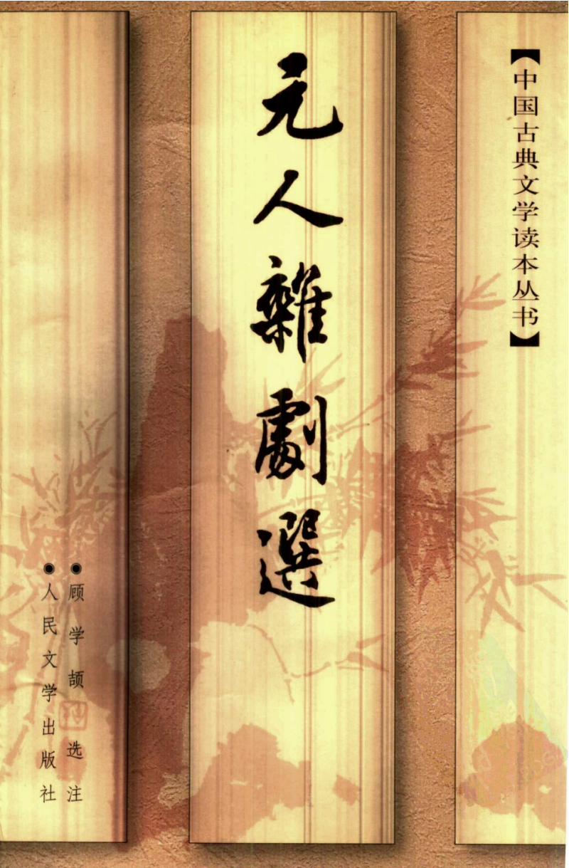 元人杂剧选(人民文学出版社).pdf