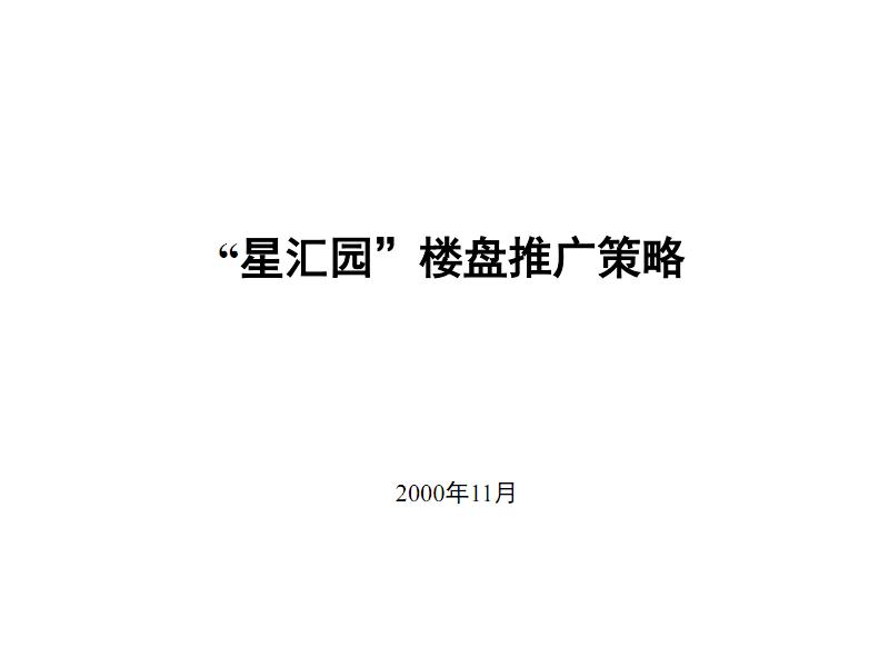 某楼盘的推广策略.pdf