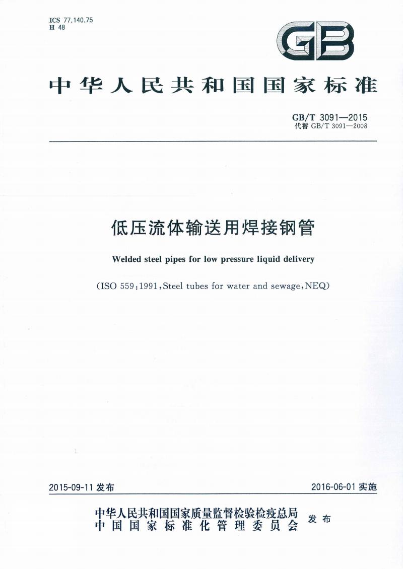 GB∕T 3091-2015 低压流体输送用焊接钢管(高清版).pdf