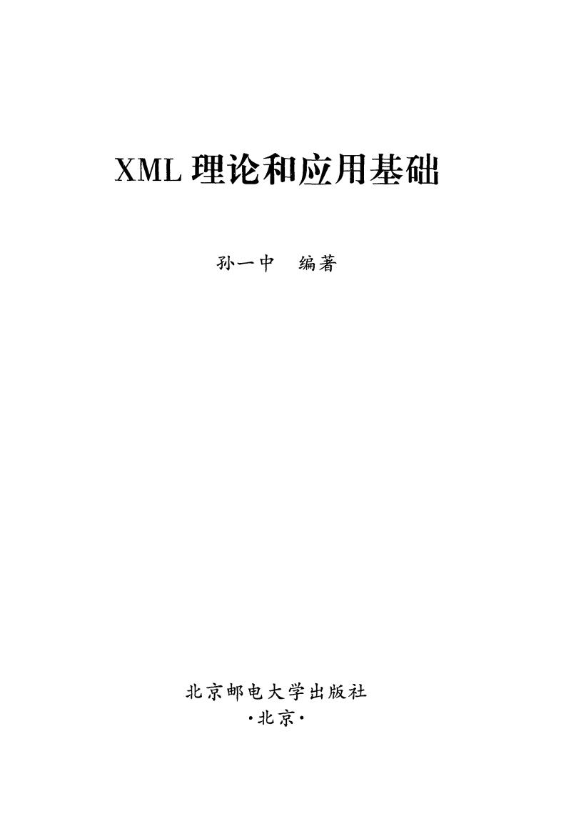 XML理论和应用基础.pdf