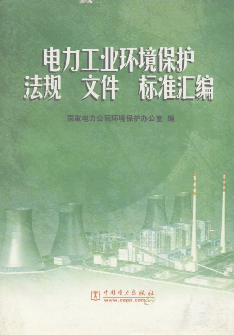 电力工业环境保护法规文件标准汇编.pdf