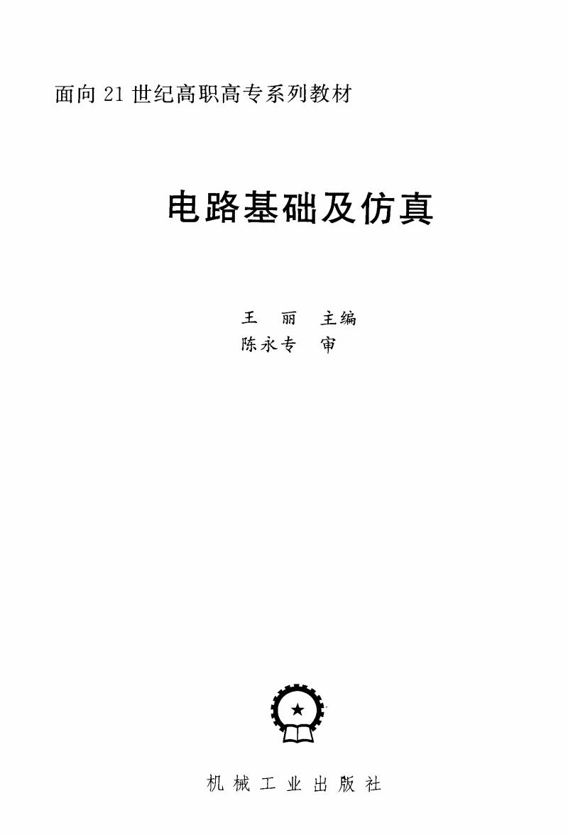 电路基础及仿真.pdf
