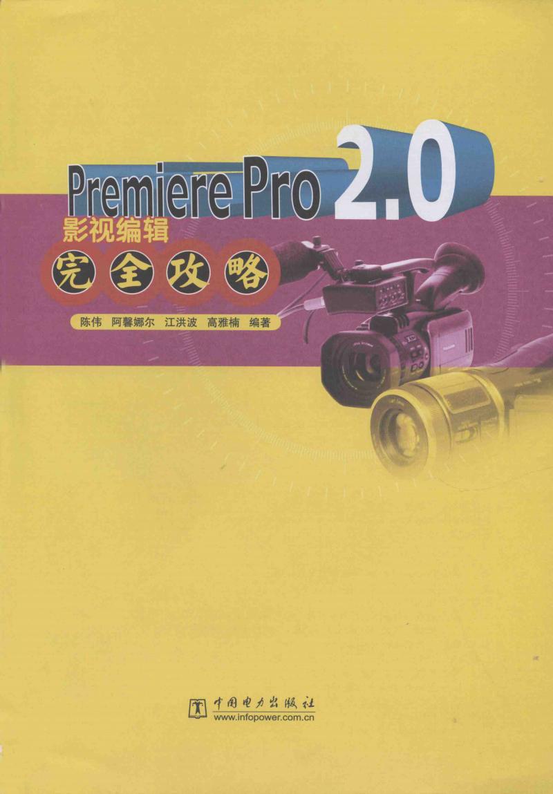 Premiere-Pro-2-0影视编辑完全攻略.pdf