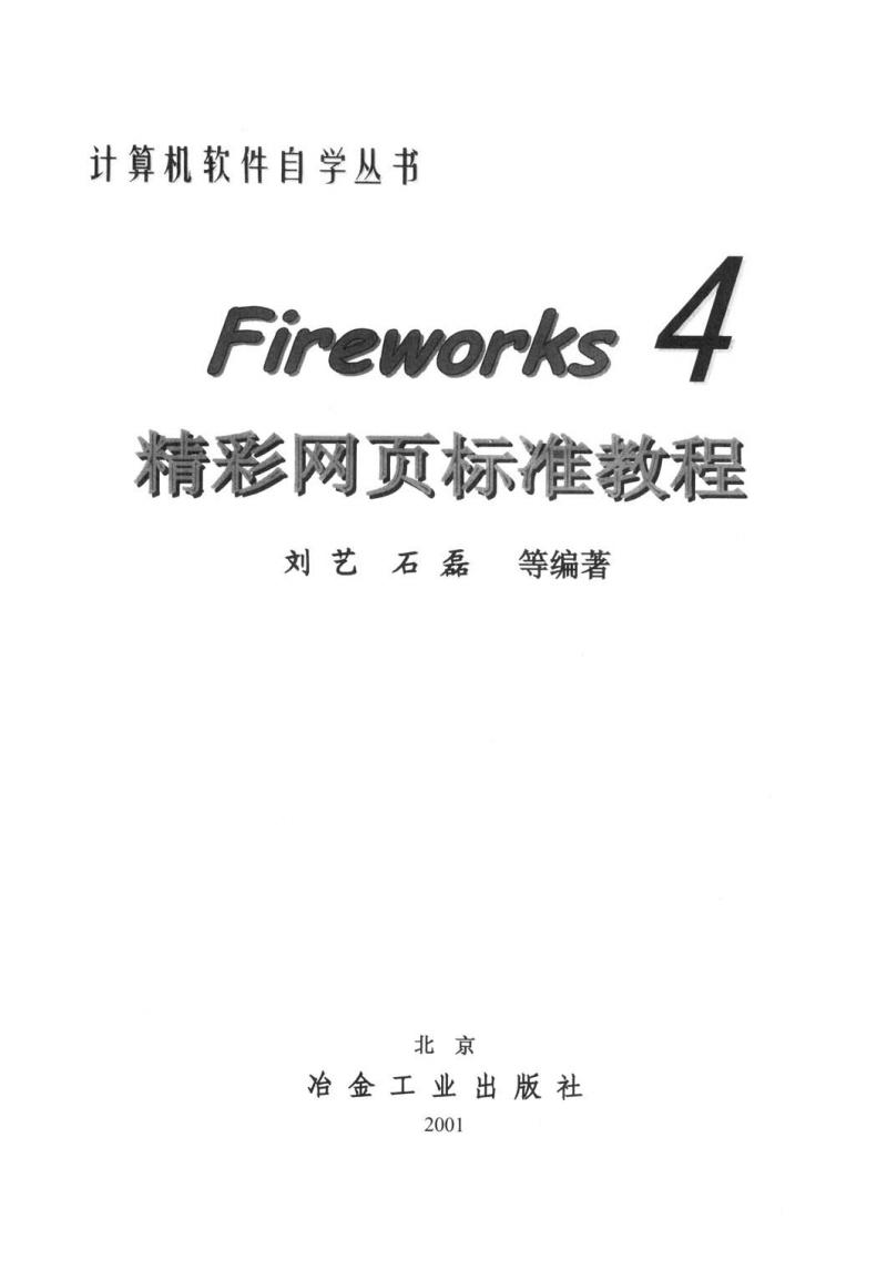Fireworks-4精彩网页标准教程.pdf
