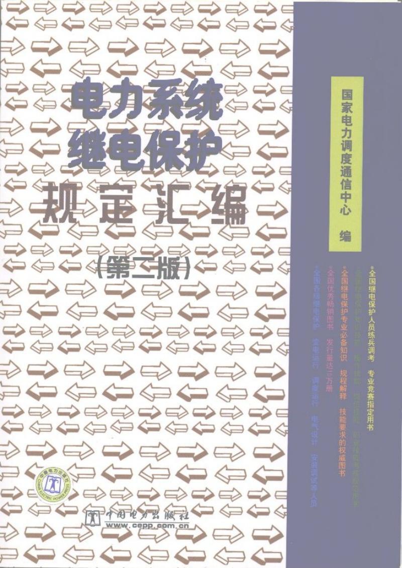 电力系统继电保护规定汇编-第二版.pdf