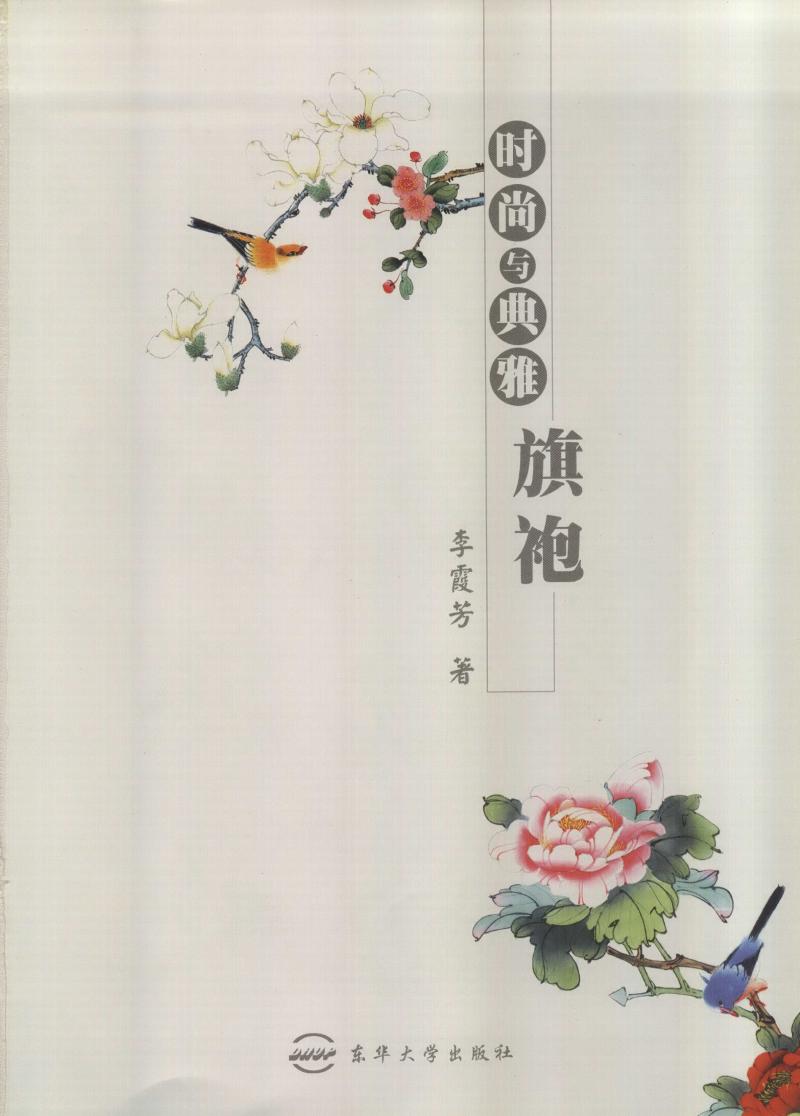 时尚与典雅旗袍.pdf