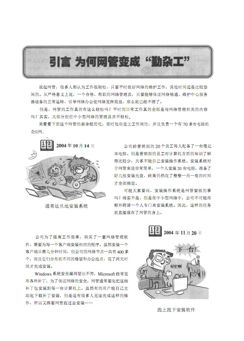 网管自动化操作一条龙.pdf