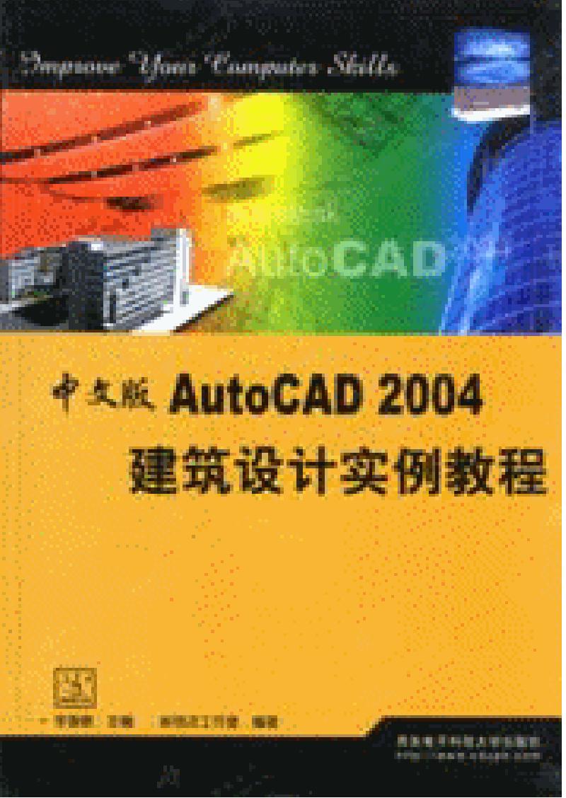 中文版AutoCAD-2004建筑设计实例教程.pdf