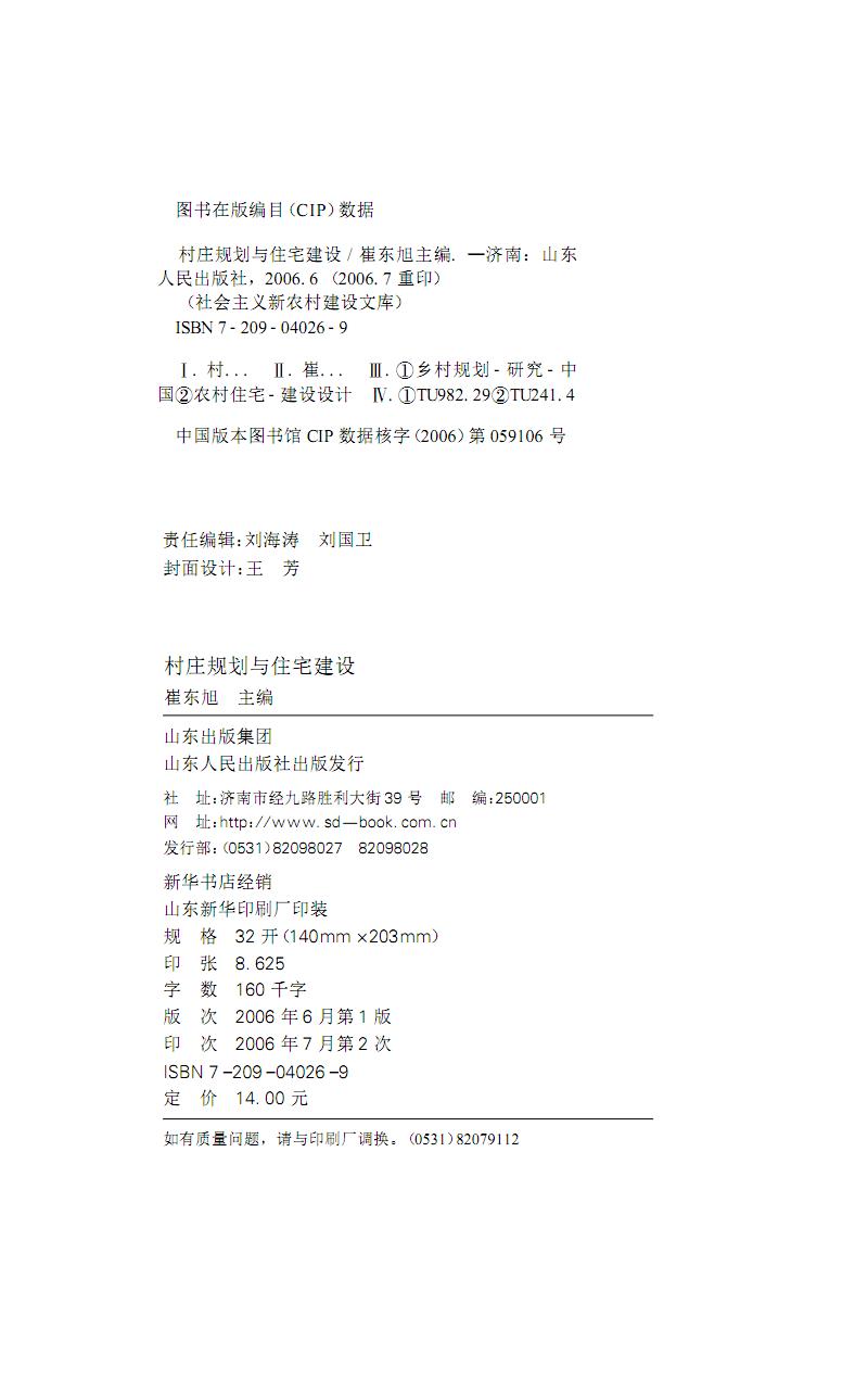 村庄规划与住宅建设.pdf