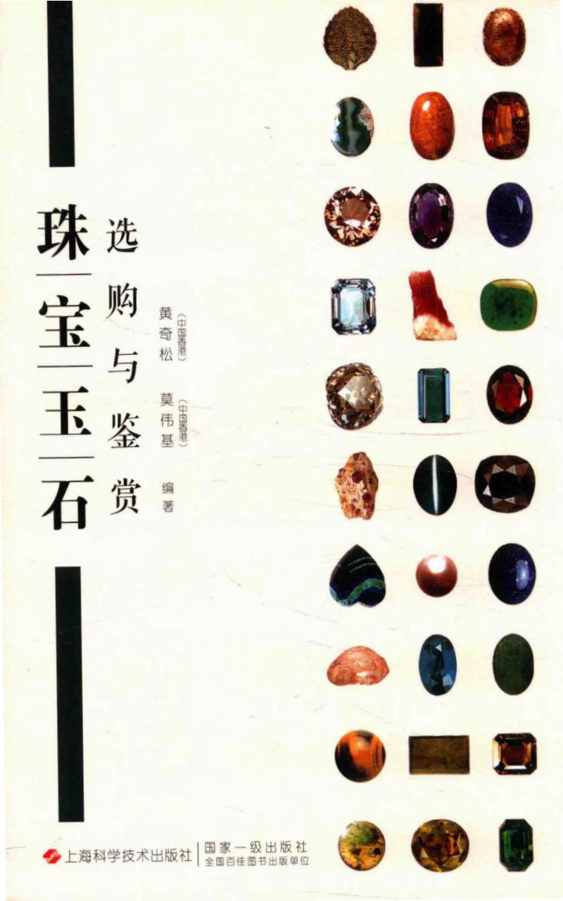 珠宝玉石选购与鉴赏_黄奇松.pdf