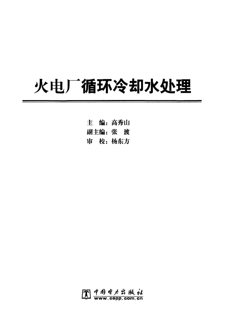 火电厂循环冷却水处理.pdf