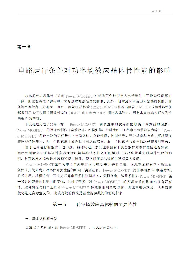 现代电力电子电路.pdf