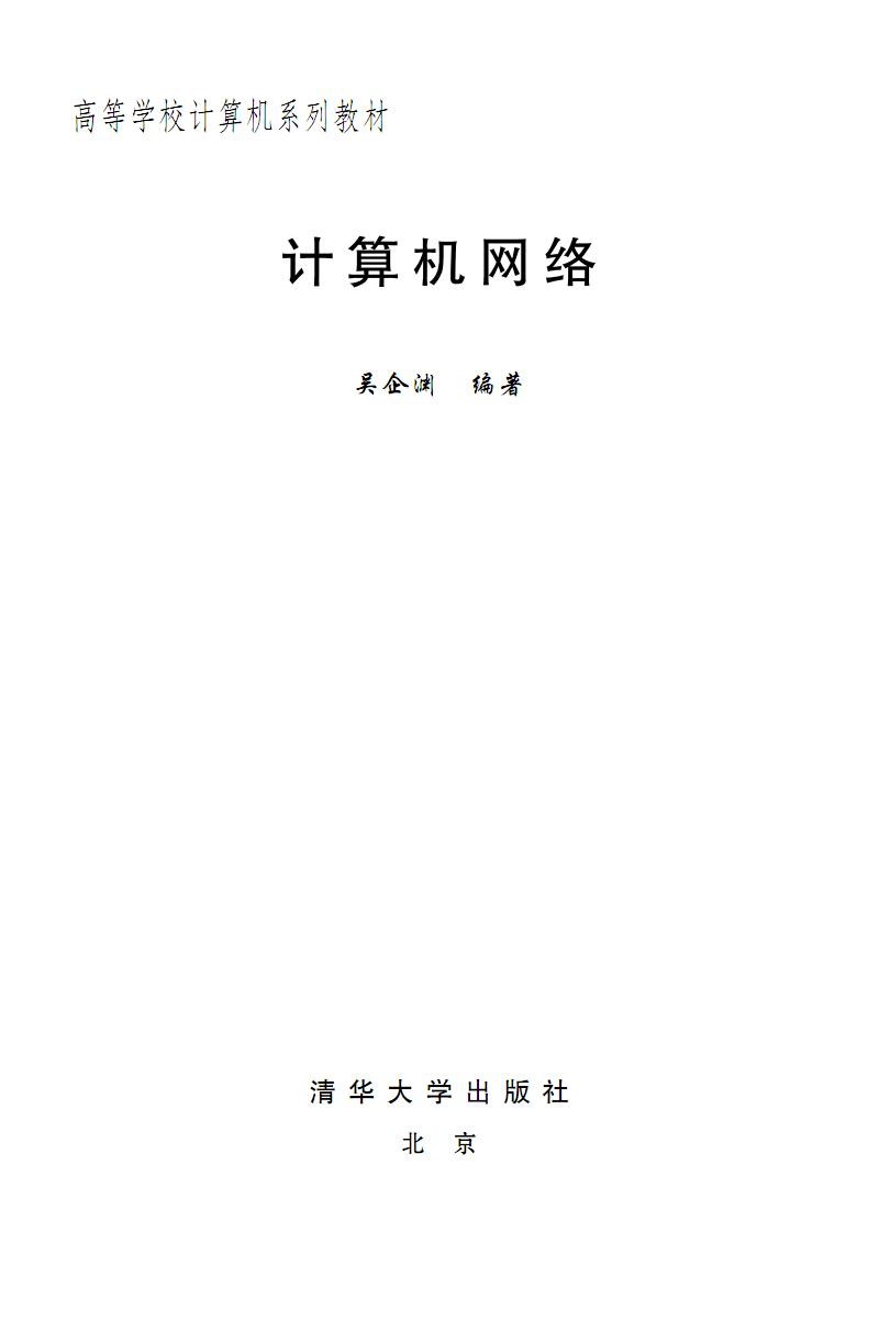 高等学校计算机系列教材-计算机网络.pdf