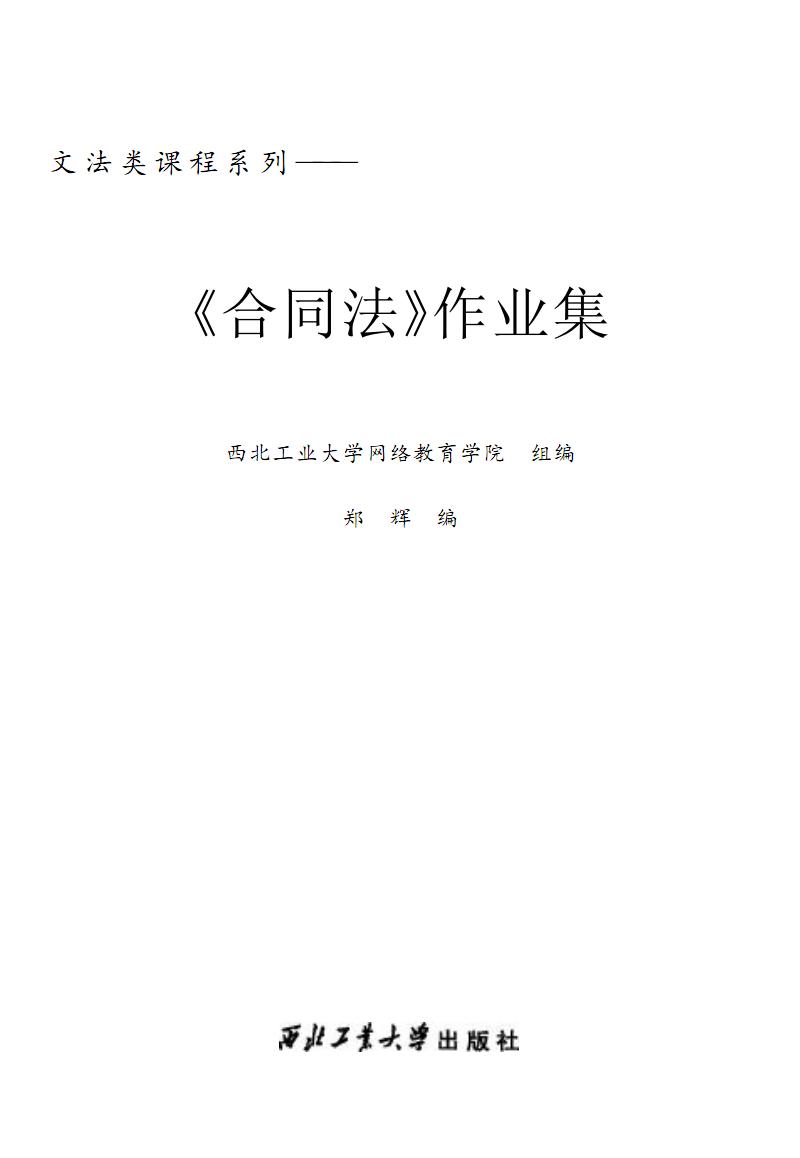 文法类课程系列——《合同法》作业习题集.pdf
