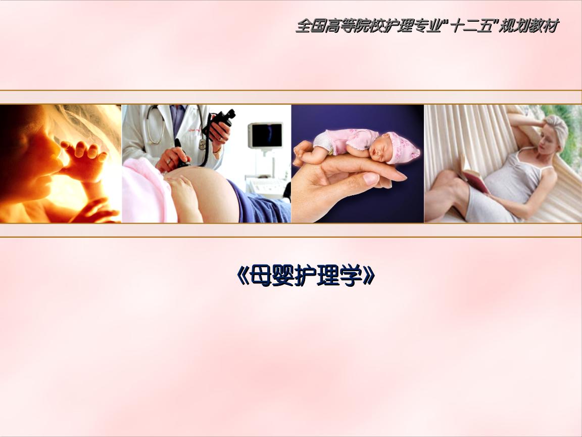 母婴护理学第十二章剖宫产妇女的护理.ppt