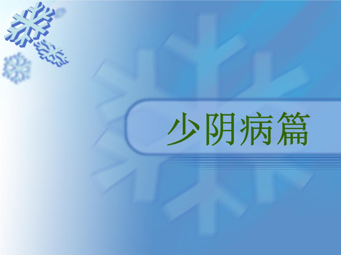 中医学少阴病篇.ppt